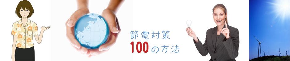 節電対策100の方法